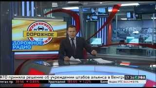 Канал РБК-ТВ. Дорожное радио №1. Осень 2015 год.