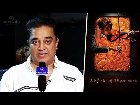 Kamal Hassan Praises A Stroke Of Dissonance Team | Kamal Hassan Interview | S.Thanu Releases Trailer