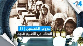 دروب الخمسين (11): لقطات من التعليم قديماً