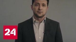 Смотреть видео Киев: обсуждение инаугурации Зеленского и странное поведение адвоката Трампа - Россия 24 онлайн