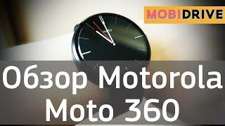 Обзор Motorola Moto 360 - самые доступные круглые часы на Android Wear