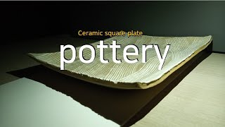 How to make pottery. 도자기접시.옹기그…