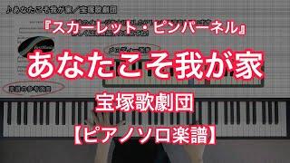 宝塚歌劇『スカーレット・ピンパーネル』劇中歌、宝塚歌劇団「あなたこ...