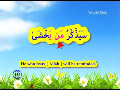 Learn Surat Al-'A`lá 087 with Shaikh Khalifah At Tuneiji and kid