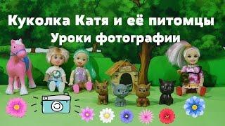 2 часть. Кукла Катя и её питомцы. Фото-сессия! Мультики для детей. Все серии на канале ФУСЯКИ.