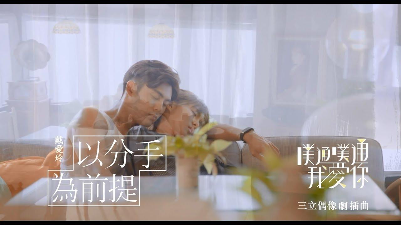 dai-ai-ling-princess-ai-yi-fen-shou-wei-qian-ti-official-ju-qing-ban-mv-ou-xiang-ju-pu-tong-pu-tong-