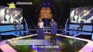 《我要當歌手》黃美珍+柯嘉惠 ( 只怕想家 ) pk 李千娜+葉奕麟( 心花開 )片段