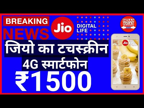 🔥Jio is Ready to Launch a Cheapest 4G Smartphone | Jio 4G Smartphone