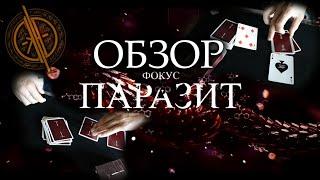 ОБЗОР НА ФОКУС ПАРАЗИТ ОТ NeroYoung // КАРТОЧНЫЙ НАРКОМАН // РОЗЫГРЫШ ТРЕХ КОЛОД!!!