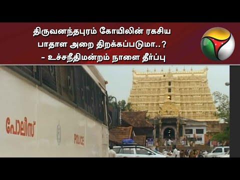 திருவனந்தபுரம் கோயிலின் ரகசிய