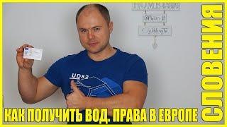 видео Недорогая автошкола в Москве