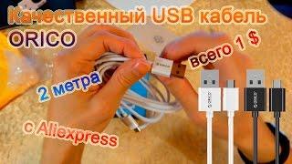 Качественный 2 метра USB кабель Orico с Aliexpress. Orico купить Orico отзывы Micro usb Aliexpress(, 2017-03-20T18:30:40.000Z)