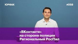 «ВКонтакте» всегда на стороне полиции, региональные РосПилы, референдум — шляпа