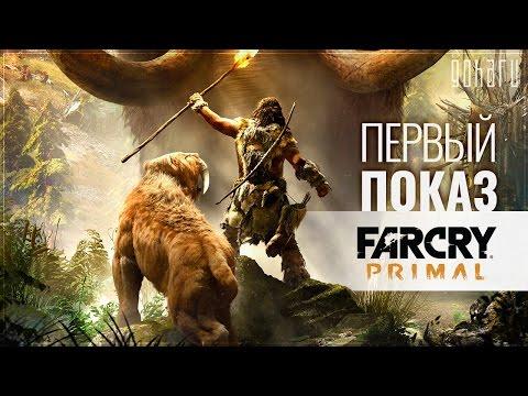 Far Cry: Primal Первые 2 часа игры на Playstation 4.