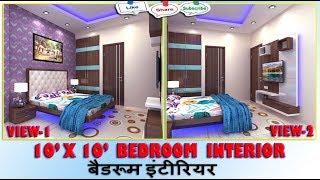 10' X 10' BEDROOM INTERIOR 2D & 3D VIEWS