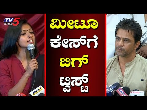 ನಟ ಅರ್ಜುನ್ ಸರ್ಜಾ ವಿರುದ್ದದ ಮೀಟೂ ಕೇಸ್ ಗೆ ಬಿಗ್ ಟ್ವಿಸ್ಟ್ | Sruthi Hariharan | #Metoo | TV5 Kannada