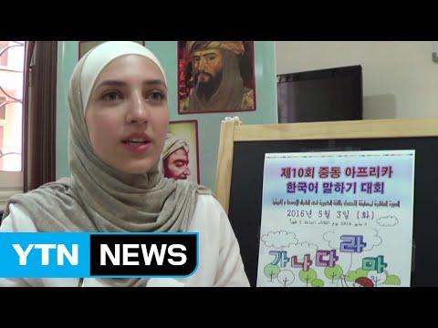 아프리카·중동에도 한국어 열풍! / YTN (Yes! Top News)