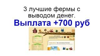 3 лучшие фермы с выводом денег. Выплата +700 руб