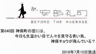 第640回 あ、安部礼司 ~BEYOND THE AVERAGE~ 2018年7月15日 宮内知美 動画 11