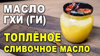 Масло гхи (ги или топлёное сливочное масло) – рецепт приготовления в домашних условиях