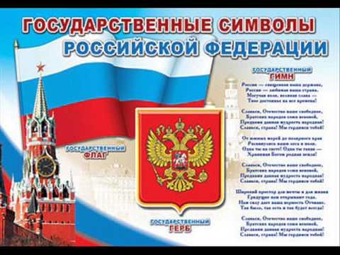 ПРЕЗЕНТАЦИЯ  Символы России