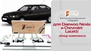 Стеклоподъемники ГРАНАТ для Daewoo Nexia и Chevrolet Lacetti в передние двери. Обзор комплекта