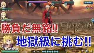 【乖離性ミリオンアーサー】勝負だ無銘!! 地獄級に挑む!!