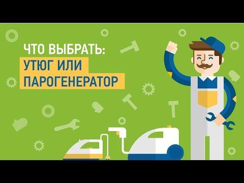 Что выбрать: утюг или парогенератор — Советы мастера по ремонту бытовой техники