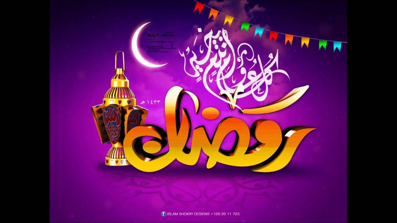انشودة استقبال شهر رمضان اهد هذا النشيد لمن تحب بمناسبة حلول شهر رمضان Youtube