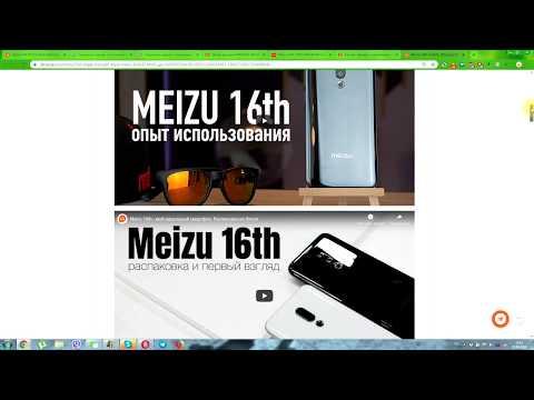 Знай свои права! Решение проблем с Meizu 16th и магазином Цитрус