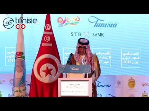 Arab Tunisian Tourism  Investment Fourm : Allocution de  M. Bandar Ben Fahd Al Fahid