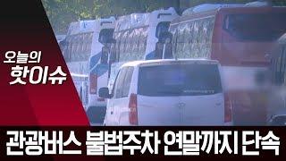 서울 도심 불법주차 관광버스…연말까지 매일 단속   뉴…
