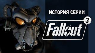 История серии. Fallout, часть 3