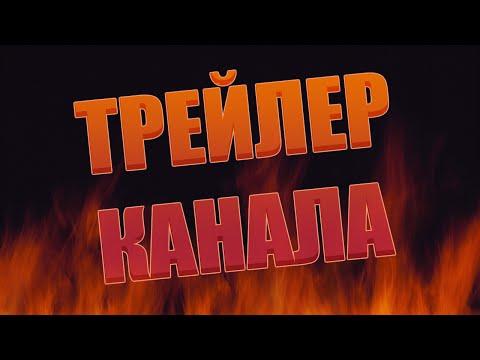 "Трейлер канала ""Курнел Дженкинс"""