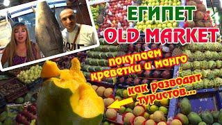 Египет Старый город Old market Покупаем креветки и манго Шарм Эль Шейх