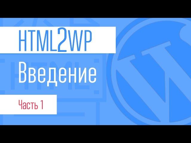 HTML2WP. Серия #1. Введение. Настраиваем окружение
