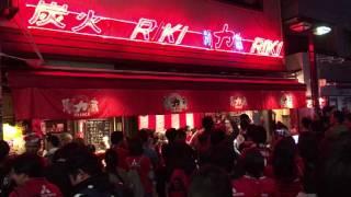 ルヴァンカップ優勝 浦和 居酒屋 力 の夜