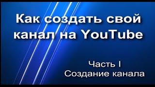 Как создать свой канал на Ютубе