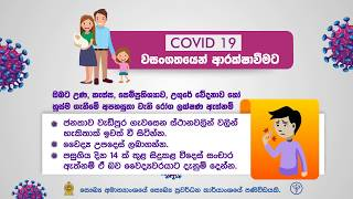 Covid 19 prevention in Sinhala - Seek medical advice