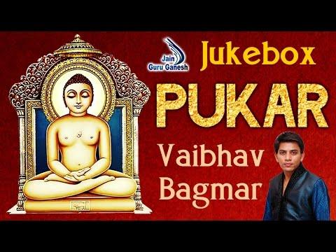Pukar Full Songs | पुकार  एल्बम  फूल  सांग्स  । Jain Guru Ganesh || Vaibhav Bagmar | AudioJuke Box