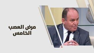 د. جمال خالد الأخرس - مرض العصب الخامس