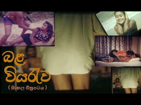 Bala Viyaruwa (බළ වියරුව) Sinhala Movie