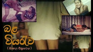 bala-viyaruwa-sinhala-movie