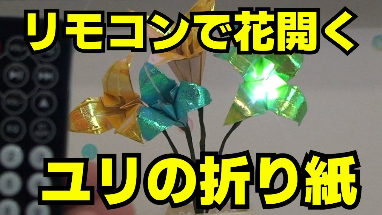 リモコンで花開くユリ Origami lily that blooms with remote control