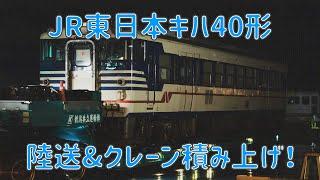 【急行色&青髭】JR東日本キハ40形、新潟国際貿易ターミナルまで陸送!