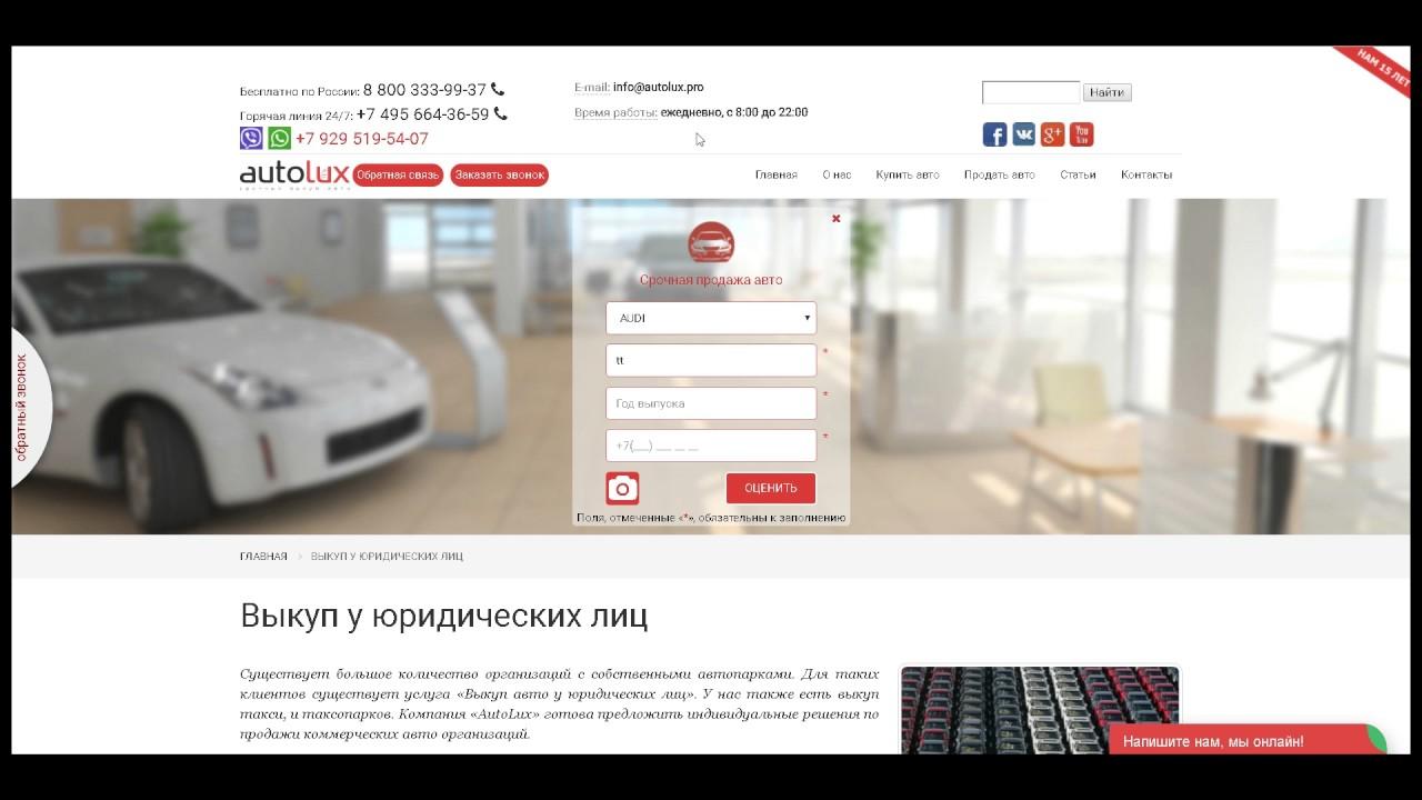 Купить авто. 7. 7 лет в белгороде. Срочный выкуп авто в белгороде. Мы озвучиваем цену вашего автомобиля и оформляем документы. Юристы.