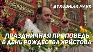 Праздничная проповедь в день Рождества Христова 07.01.2017.