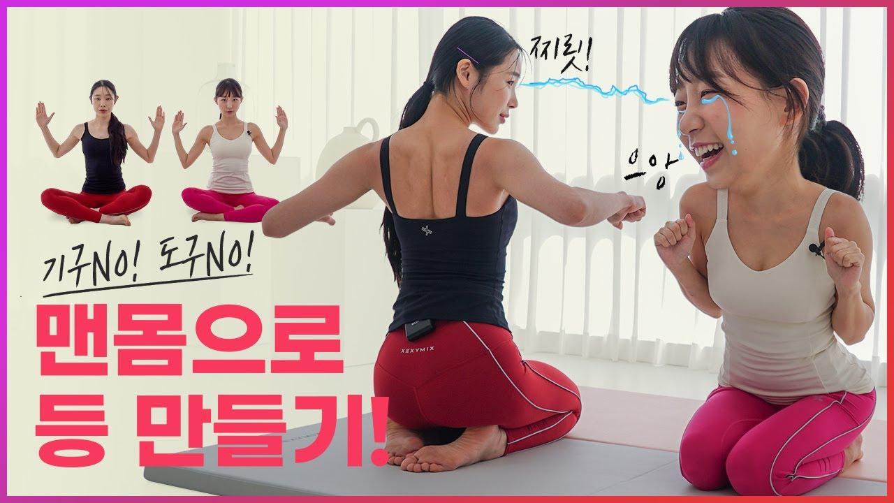 어깨 말린사람들 필수시청! 기구NO! 도구NO! 오로지 몸만 있으면 되는 초간단! 등만들기 운동! back workout