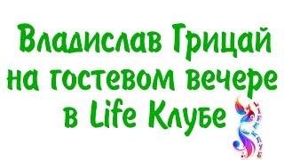 Владислав Грицай с темой «Кармическая нумерология» в Life-Клубе