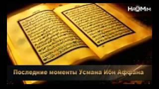 Усман Ибн Аффан